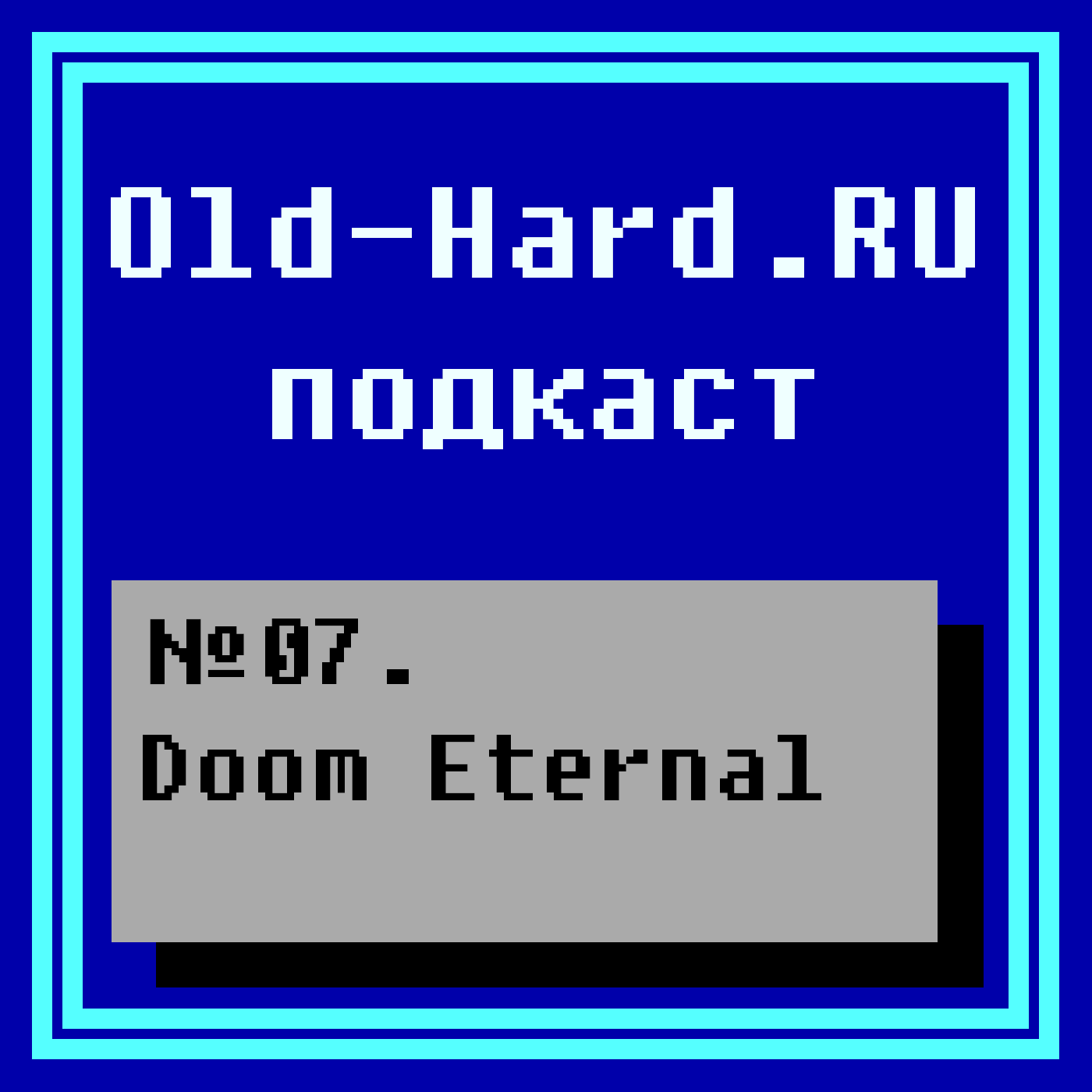 Doom Eternal - первые впечатления